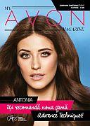 Avon magazine 06-2017