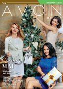 Avon magazine 17-2015
