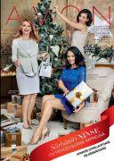 Catalog Avon campania 17/2015
