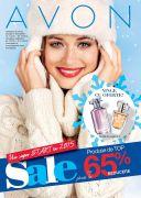 Catalog Avon campania 1/2015