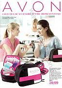 Produse personalizate Avon 2013-2014